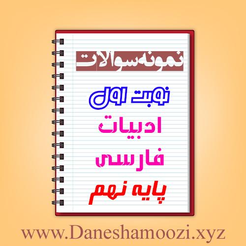 دانلود نمونه سوالات نوبت اول ادبیات فارسی نهم