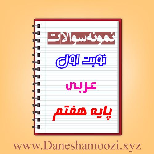 دانلود نمونه سوالات نوبت اول عربی هفتم