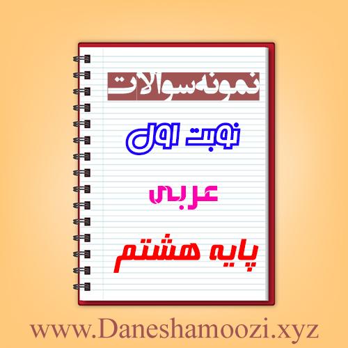 دانلود نمونه سوالات نوبت اول عربی هشتم
