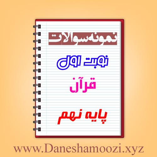 دانلود نمونه سوالات نوبت اول قرآن نهم