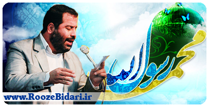 مولودی پیامبر(ص) و امام جعفر صادق(ع) 95 محمدرضا بذری