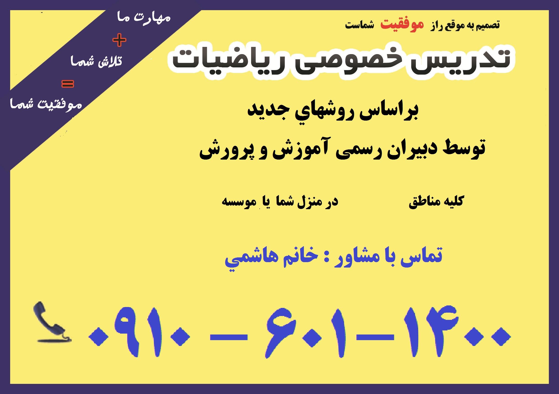 تدریس خصوصی ریاضی ششم تماس با مشاور 09129319881