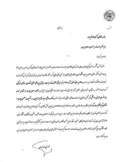 دانشگاه تهران، دکتر نصرالله ابراهیمی، اخبار آزادی دکتر ابراهیمی