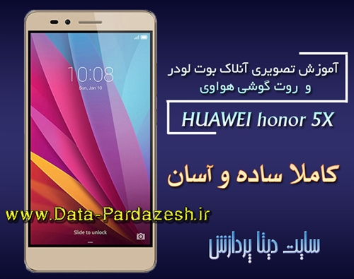نصب کاستوم ریکاوری و روت گوشی هواوی HUAWEI Honor 5X