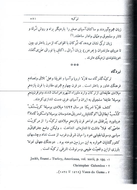 علی پاشا صالح، سرگذشت قانون: مباحثی از تاریخ حقوق