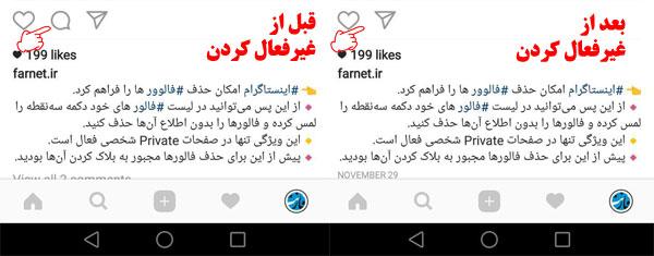 آموزش تصویری غیر فعال کردن کامنتها و نظرات در اینستاگرام