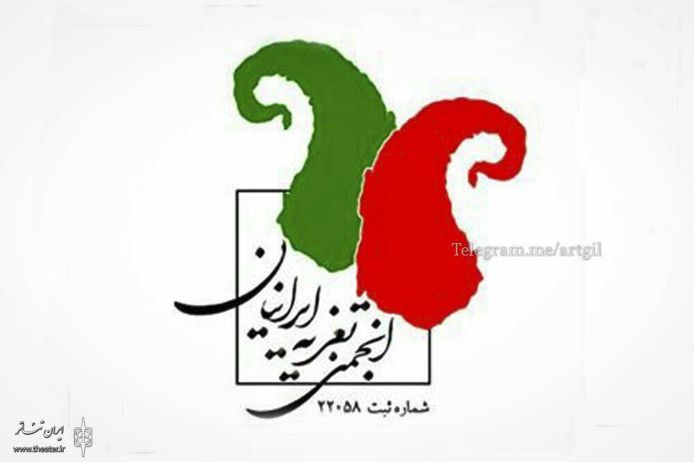 ثبتنام متقاضیان عضویت در هیئت مدیره انجمن تعزیه ایرانیان آغاز شد.