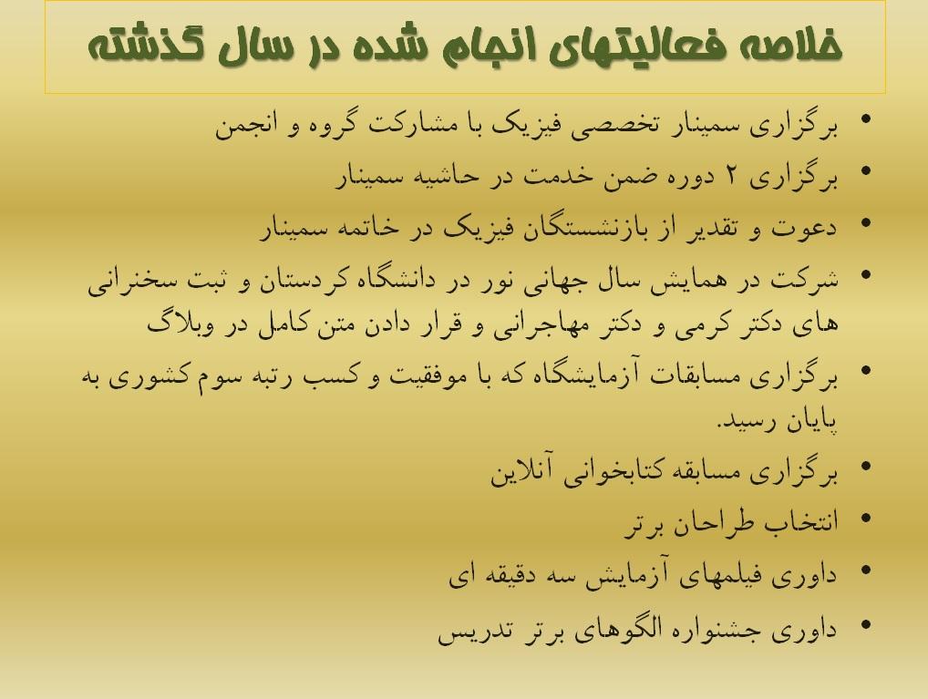 مرورسال گذشته گروه استان