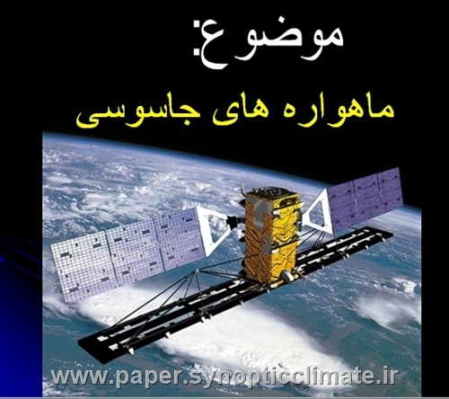 پاور پوینت آشنایی با ماهواره های جاسوسی