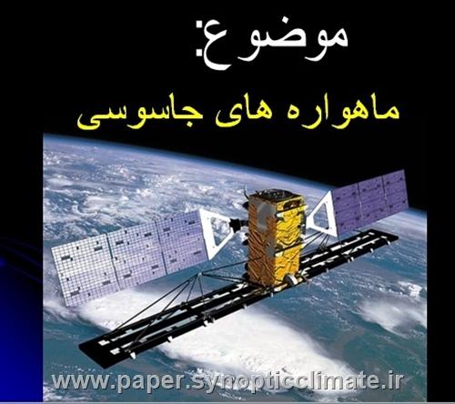پاورپوینت آشنایی با ماهواره های جاسوسی