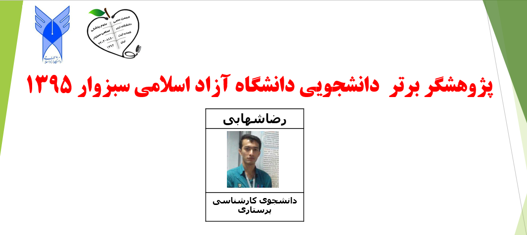 انتخاب عضو انجمن علمی علوم پزشکی بعنوان پژوهشگر برتر دانشجویی دانشگاه آزاد اسلامی سبزوار