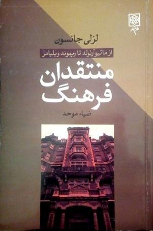 کتاب منتقدان فرهنگ: از ماتیو آرنولد تا ریموند ویلیامز