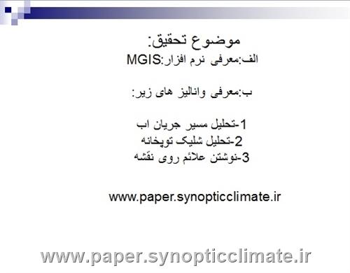 دانلود پاورپوینت معرفی نرم افزار MGIS
