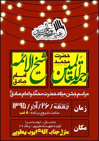 اطلاعیه جشن ولادت دو نور آسمانی - هیئت روضه الحسین شهرستان ماسال