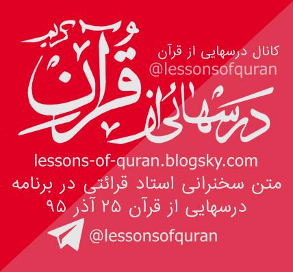 متن کامل سخنرانی استاد قرائتی درسهایی از قرآن 25 آذر 95