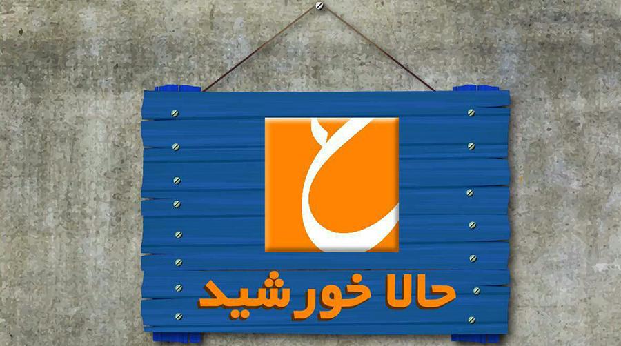 دانلود فیلم مصاحبه جدید با سجاد رضایی دانش آموز اصفهانی در برنامه حالا خورشید 25 آذر 95