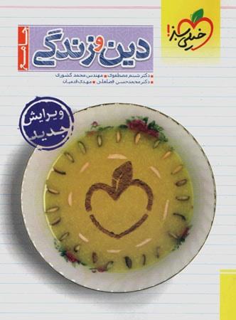 http://s8.picofile.com/file/8278646368/dini_jame_kheilisabz_min.jpg