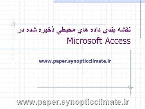 دانلود پاورپوینت نقشه بندي داده هاي محيطي ذخيره شده در Microsoft Access