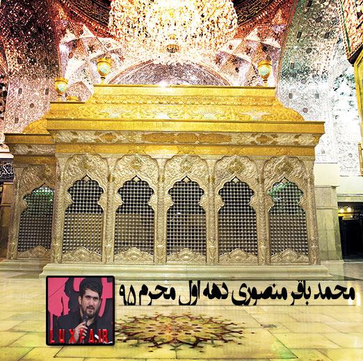 محمد باقر منصوری شب ششم محرم 95