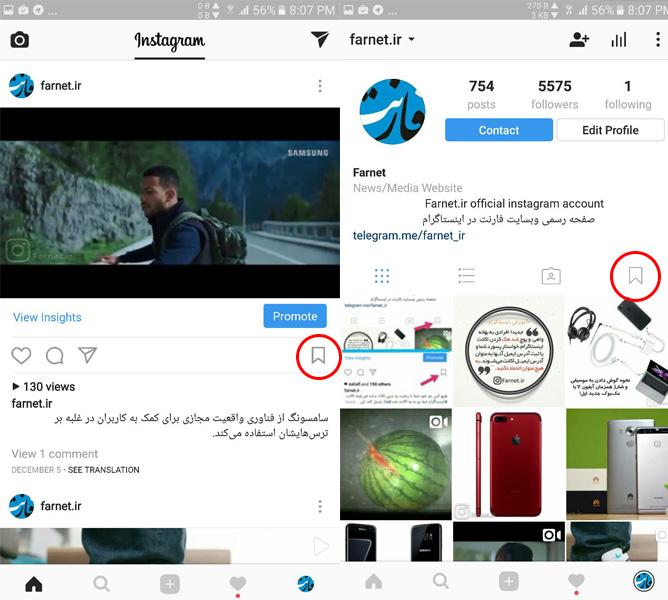 امکان جدید اینستاگرام : ذخیره تصاویر برای مشاهده در آینده
