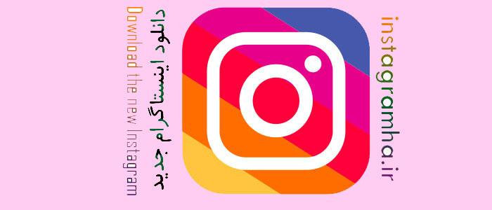 Instagram 10.3.0 - دانلود جدیدترین نسخه اینستاگرام