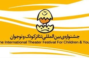 جشنواره بین المللی تئاتر کوردک و نوجوان