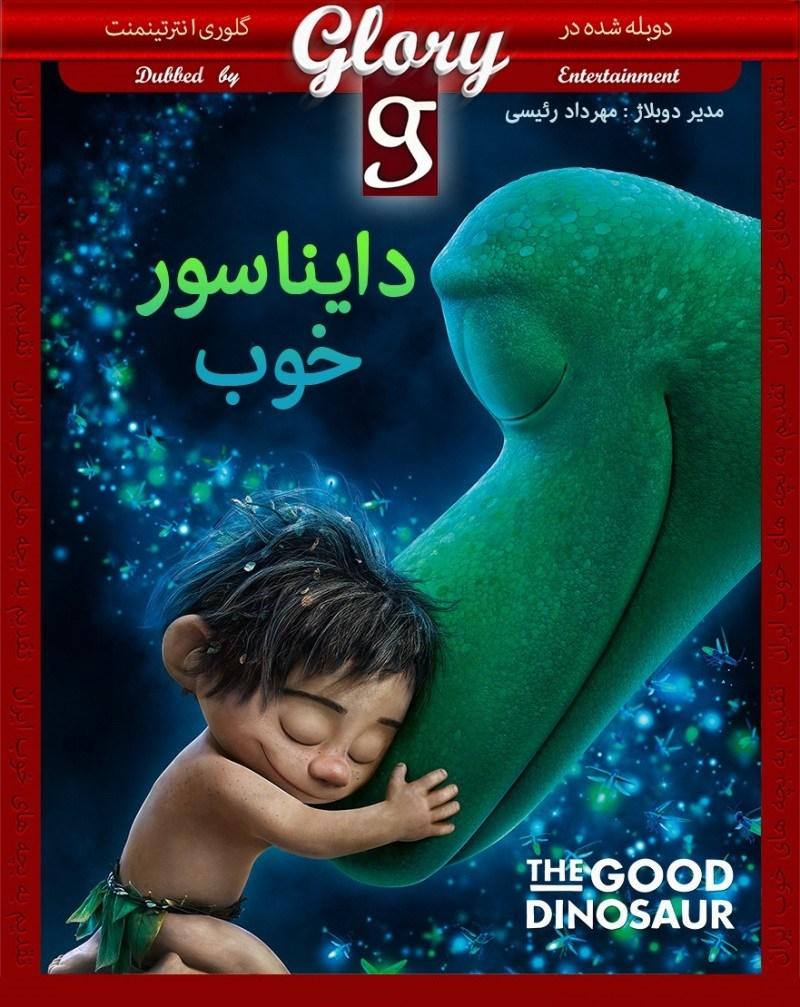 دانلود انیمیشن دایناسور خوب 2015 با دوبله فارسی
