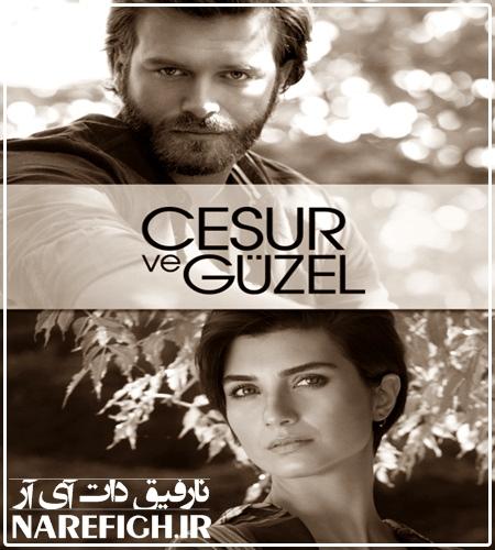 دانلود رایگان سریال Cesur ve Guzel (جسور و زیبا) محصول Star TV ترکیه