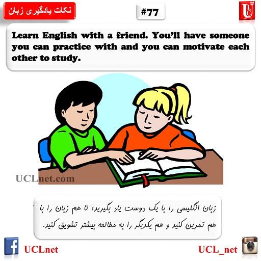 نکته هفتاد و هفتم یادگیری زبان - English Learning Tips #77