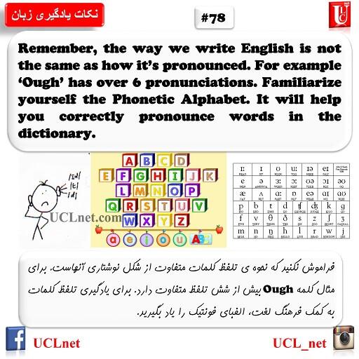 نکته هفتاد و هشتم یادگیری زبان - English Learning Tips #78