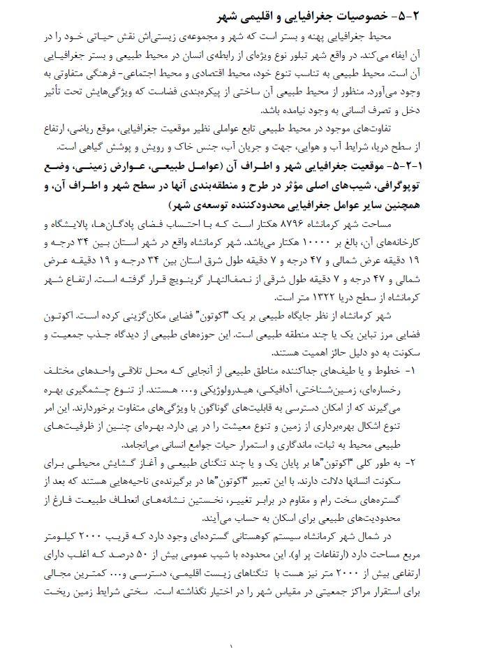 دانلود خلاصه طرح جامع تبریز