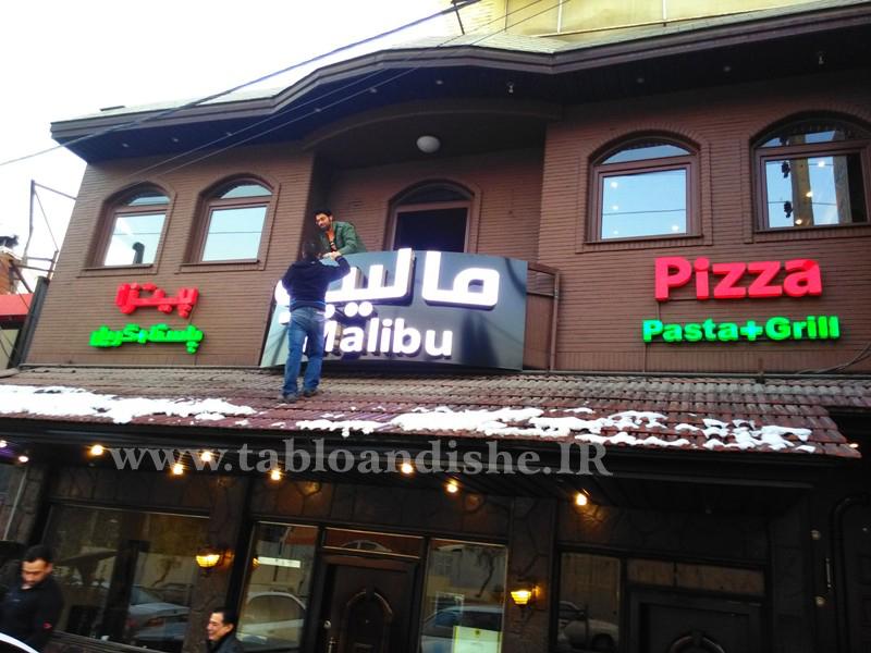 تابلو چنلیوم رستوران مالیبو