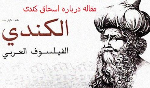 بزرگترین فیلسوف جهان عرب