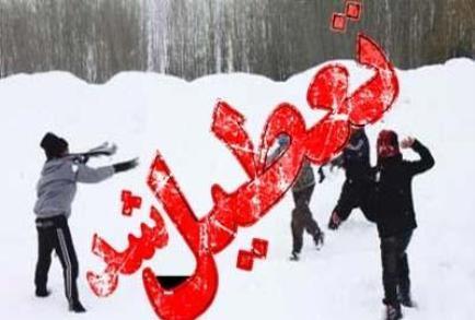 وضعیت تعطیلی مدارس تبریز و آذربایجان شرقی و اردبیل فردا یکشنبه 28 آذر 95