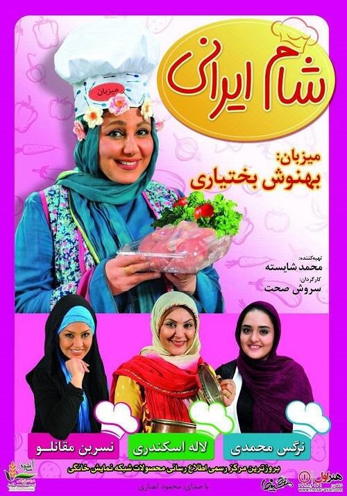 دانلود مجموعه کامل شام ایرانی