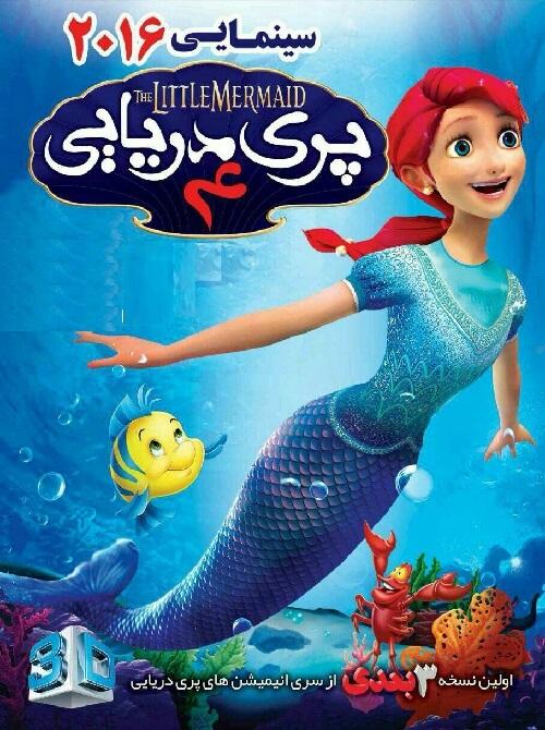 دانلود انیمیشن پری دریایی ۴ the mermaid princess با دوبله فارسی