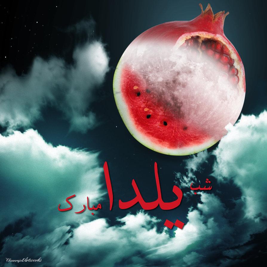 http://s8.picofile.com/file/8279075342/shabe_yalda_yalda_night_by_ehsanrajol_d5qbtfq.jpg
