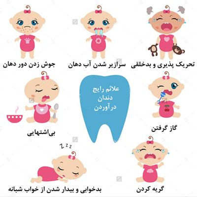 دندان هاي شيري نوزاد