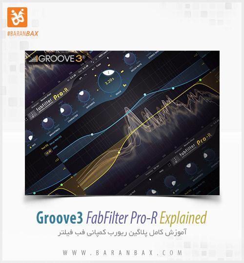 دانلود Groove3 FabFilter Pro-R Explained - آموزش پلاگین ریورب Pro-R