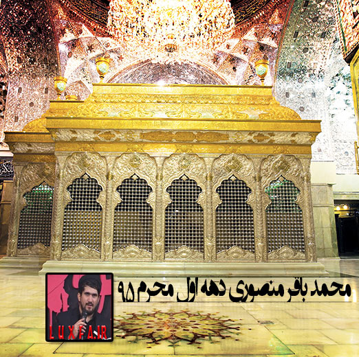 محمد باقر منصوری شب هفتم محرم 95