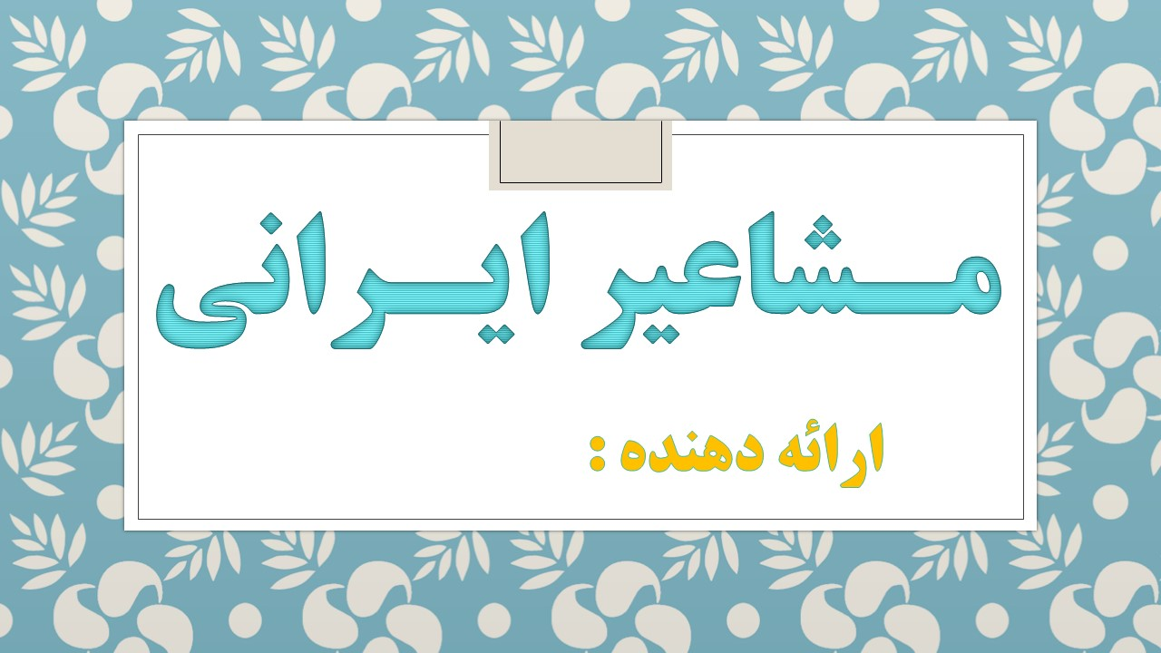 دانلود پاورپوینت مشاعیر ایرانی (مولانا ، سعدی شیرازی ، حافظ ، نظامی گنجوی ، شهریار ، نیما یوشیج)