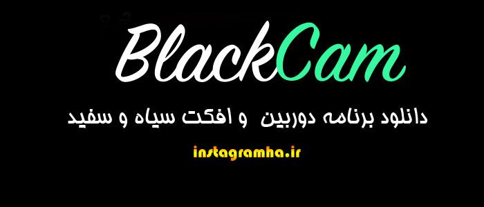 دانلود برنامه دوربین سیاه و سفید آی او اس BlackCam Pro – B&W Camera