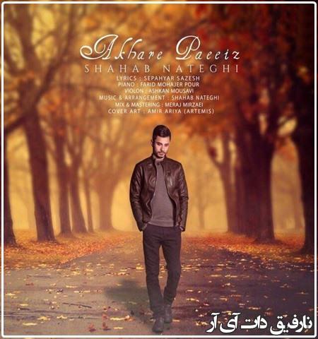 دانلود آهنگ آخر پاییز از شهاب ناطقی با کیفیت 128 و 320