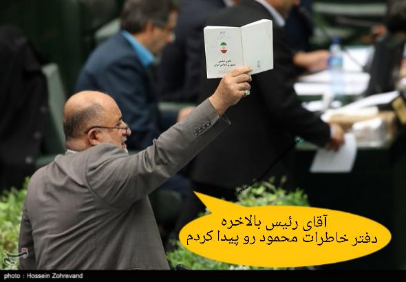 دفترچه خاطرات محمود احمدی نژاد