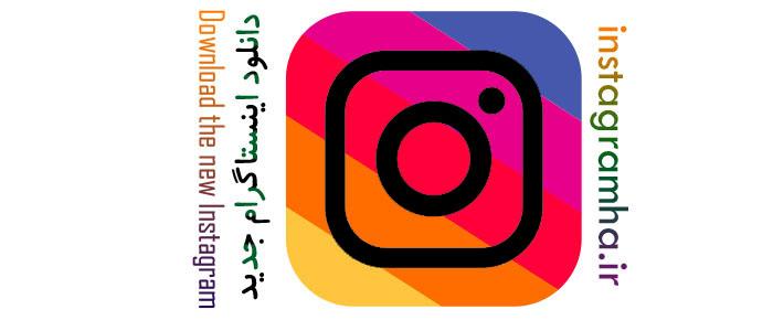 Instagram 10.3.1 - دانلود جدیدترین نسخه اینستاگرام اندروید