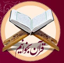 دانلود اینفوگرافی قرآن بخوانیم
