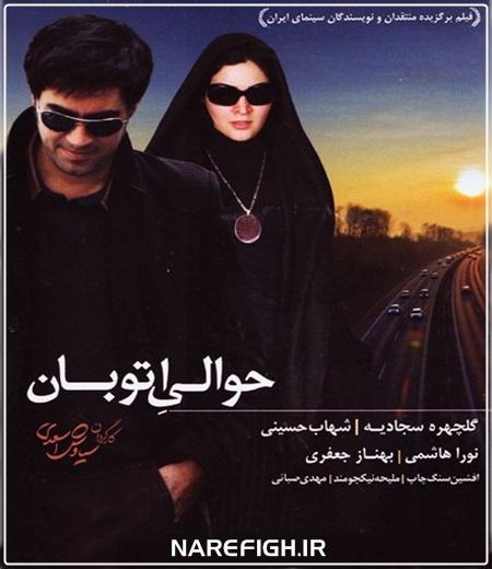 دانلود فیلم سینمایی حوالی اتوبان با لینک مستقیم و کیفیت HD720P