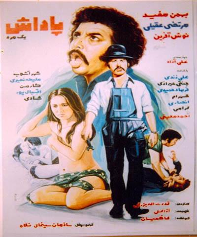 دانلود فیلم ایران قدیم پاداش یک مرد محصول 1355