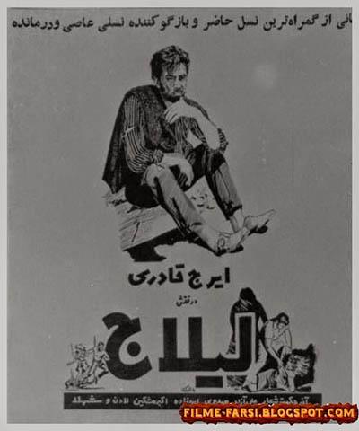دانلود فیلم ایران قدیم لیلاج محصول 1345