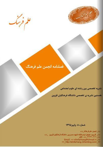 نشریه علم فرهنگ شماره 8